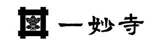 国立市・日蓮宗一妙寺 住職・赤澤貞槙